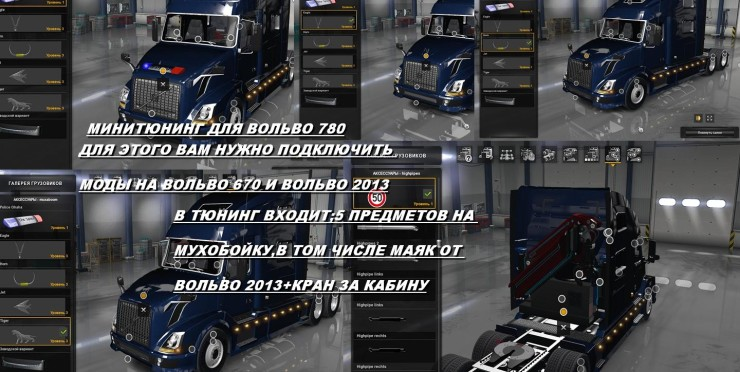 volvo simulator france accessories interior euro trucks new mod truck